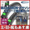 【返品保証】 シュワルベ マラソン SCHWALBE MARATHON タイヤとチューブ2本セット (700x25c-15SV EX.L) ロードバイク クロス...