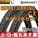 【返品保証】 コンチネンタル マウンテン キング CX Continental シクロクロス Mountain King CX 2本セット 【あす楽】 02P0...