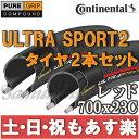 コンチネンタル ウルトラスポーツ2 Continental UltraSport2 レッド 2本セット ロードバイク タイヤ 700×23C(622) 【あす楽...