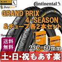 【返品保証】 コンチネンタル Continental Grand Prix 4-Season 4シーズン ロードバイク タイヤとチューブ 2本セット (700×23C-仏式60mm)  送料無料 【あす楽】