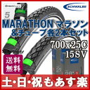 【返品保証】 シュワルベ マラソン SCHWALBE MARATHON タイヤとチューブ2本セット (700x25c-15SV) ロードバイク クロスバイク 送...
