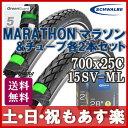 【返品保証】 シュワルベ マラソン SCHWALBE MARATHON タイヤとチューブ2本セット (700x25c-15SV ML) ロードバイク クロスバイク 送料無料 【あす楽】 02P03Dec16 0824楽天カード分割 1201_flash