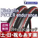 【返品保証】 ミシュラン タイヤ POWER ENDURANCE パワー エンデュランス MICHELIN 700×25C 2本セット レッド ロードバイク ピ...