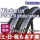 【返品保証】 ミシュラン タイヤ POWER ENDURANCE パワー エンデュランス MICHELIN 700×25C 2本セット ブルー ロードバイク ピ...