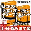 【返品保証】 コンチネンタル チューブ ロードバイク Continental 仏式60mm Race28 SV 700×20-25C 2本セット 【クリックポスト164円】【あす楽】