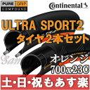 【返品保証】 コンチネンタル ウルトラ スポーツ Continental Ultra Sport 2 オレンジ タイヤ 2本セット ロードバイク ピスト 700×23C(622) 【あす楽】