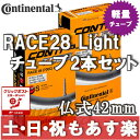 【返品保証】 コンチネンタル 軽量チューブ ロードバイク Continental 仏式42mm Race28 Light SV 700×20-25C 2本セット 【クリックポスト164円】【あす楽】