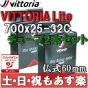 【返品保証】 ヴィットリア Vittoria チューブ ライト 2本セット 700x25-32C 仏式60mm lite 【クリックポスト164円】【あす楽】