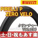 【返品保証】 PIRELLI ピレリ P ZERO VELO ゼロヴェロ タイヤ クリンチャー 700x23C ロードバイク ピスト【あす楽】