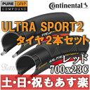 【返品保証】 コンチネンタル ウルトラ スポーツ Continental Ultra Sport 2 レッド 2本セット ロードバイク タイヤ 700×23C(622) 【あす楽】