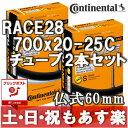 【返品保証】 コンチネンタル チューブ ロードバイク Continental 仏式60mm Race28 SV 700×20-25C 2本セット 【クリックポスト185円】【あす楽】