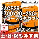 コンチネンタル チューブ ロードバイク Continental 仏式42mm Race28 SV 700×20-25C 2本セット