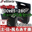 ヴィットリア Vittoria チューブ ウルトラライト 2本セット 700x25-28C 仏式36mm ultralite