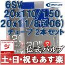 SCHWALBE シュワルベ ミニベロ チューブ 20×1.10/1.50、20×11/8(406)用チューブ 仏式バルブ 6SV 2本セット
