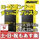 【返品保証】 ロードバイク インナー チューブ MAVIC ...