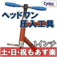 【返品保証】 Cyclus ヘッドワン圧入工具 1インチ 【あす楽】 02P03Dec16 0824楽天カード分割 1201_flash