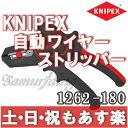 【返品保証】クニペックス KNIPEX オートマチック 絶縁 ワイヤー ストリッパー 1262-180 【あす楽】