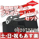 【返品保証】クニペックス KNIPEX ミニプライヤーセット ベルトツールポーチ付 002072V01 ミニコブラ プライヤー【あす楽】