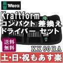 【返品保証】ヴェラ Wera クラフトフォーム コンパクト 差換え ドライバー セット KK 60 RA Kraftform Kompakt 送料無料【あす楽】