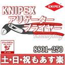 【返品保証】クニペックス KNIPEX 8801-250 ウォーターポンプ プライヤー Alligator アリゲーター 250mm 【クリックポスト164円】【あす楽】