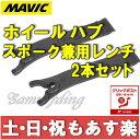 【返品保証】MAVIC マビック ホイール ハブ スポーク兼...