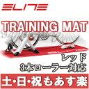 【13時までのご注文で、土日・祝日もあす楽対応】ELITE(エリート) トレーニングマット レッド