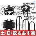 【13時までのご注文で、土日・祝日もあす楽対応】GARMIN ガーミン スピードセンサー ケイデンスセンサー セット