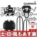 【返品保証】GARMIN ガーミン スピードセンサー ケイデンスセンサー セット ロードバ