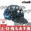 【返品保証】チネリ サイクルキャップ CINELLI BLU...
