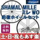 【返品保証】 ロードバイク ホイール Campagnolo カンパニョーロ SHAMAL MILLE シャマル ミレ ロードバイク ホイールセット カンパ用 送料無料 【あす楽】 02P03Dec16 0824楽天カード分割 1201_flash