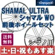 Campagnolo(カンパニョーロ)SHAMAL ULTRA シャマル ウルトラ ブライトラベル クリンチャー ロードバイク ホイールセット シマノ用 送料無料 【あす楽】 02P09Jul16
