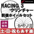 FULCRUM(フルクラム) RACING 3 レーシング3 ロードバイク ホイールセット シマノ用 送料無料 【あす楽】 02P18Jun16
