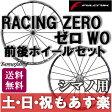 FULCRUM(フルクラム) RACING ZERO レーシング ゼロ ロードバイク ホイールセット シマノ用 送料無料 【あす楽】 P20Aug16