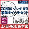 Campagnolo(カンパニョーロ) Zonda ゾンダ ホイールセット シマノ用 02P27May16