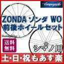 【13時までのご注文で、土日・祝日もあす楽対応】 Campagnolo(カンパニョーロ) Zonda ゾンダ ホイールセット シマノ用