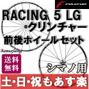 【13時までのご注文で、土日・祝日もあす楽対応】 FULCRUM(フルクラム) RACING 5 LG レーシング5 LG 2015 ホイールセット シマノ用