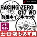 【返品保証】 FULCRUM RACING ZERO C17 フルクラム レーシング ゼロ ロードバイク ホイールセット シマノ用 送料無料 【あす楽】