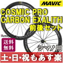 【返品保証】MAVIC マビック COSMIC PRO CARBON EXALITH コスミック クリンチャー シマノ用 前後ホイールセット ロードバイク 送料無料 【あす楽】