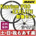 【返品保証】MAVIC マビック Ksyrium PRO EXALITH キシリウム エグザリット ...