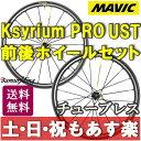 【返品保証】MAVIC マビック Ksyrium PRO UST キシリウム プロ チューブレス シ...