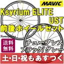 【返品保証】MAVIC マビック Ksyrium Elite...