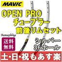 【返品保証】MAVIC マビック OPEN PRO オープンプロ チューブラー 前後リムセット 36