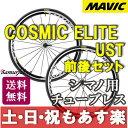 【返品保証】MAVIC マビック Cosmic Elite ...