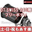 DT SWISS 240用フリーボディ シマノ11S用 ロードバイク ホイール パーツ 【あす楽】 P01Jul16