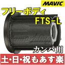 【返品保証】 MAVIC マビック フリーボディ FTS-L...