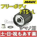 【返品保証】 MAVIC マビック フリーボディ FTS-L HG11 シマノ用 ロードバイク ホイール パーツ 【あす楽】