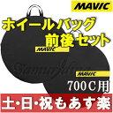 【返品保証】 MAVIC マビック ロードバイク ホイール バッグ セット 700C 2016 【あす楽】