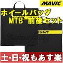 【返品保証】 MAVIC マビック MTBホイール バッグ 前後セット マウンテンバイク 【あす楽】