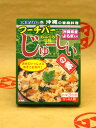 【オキハムフーチバーじゅーしーの素】