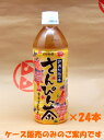【コカ・コーラ 茶流彩彩さんぴん茶 500ml(ケース:24本)(単:99370)】